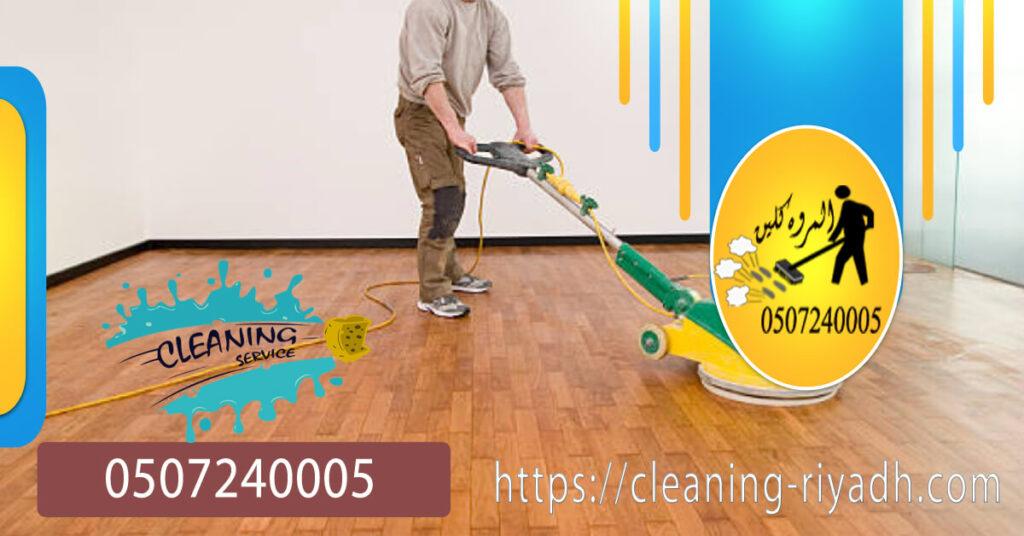 النظافة بوجه عام