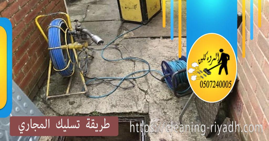 طريقة تسليك المجاري و إنسداد انابيب الصرف