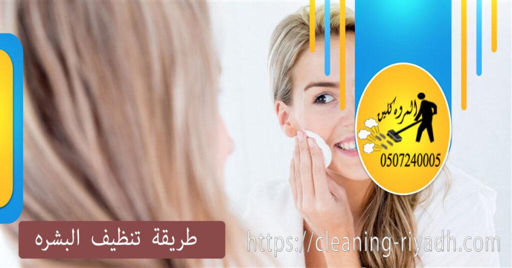 طريقة تنظيف البشره