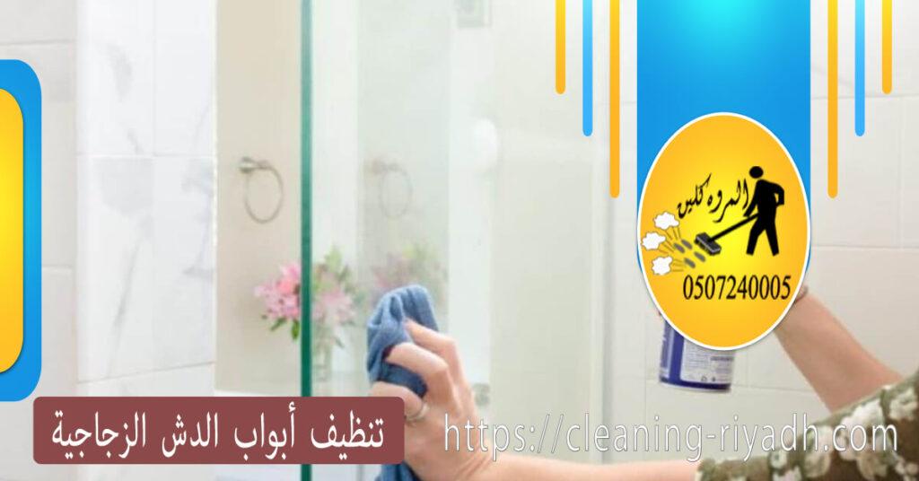 تنظيف أبواب الدش الزجاجية