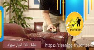 تنظيف اثاث المنزل بسهوله وجوده