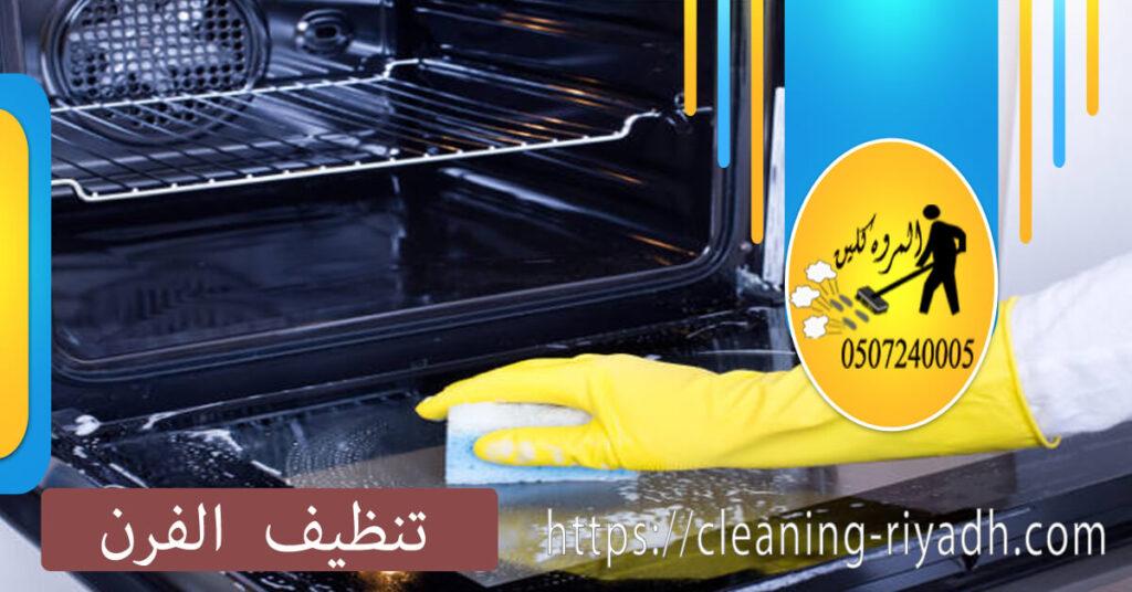كيف تحافظ على فرنك نظيفًا