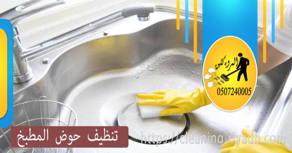 كيفية تنظيف حوض المطبخ