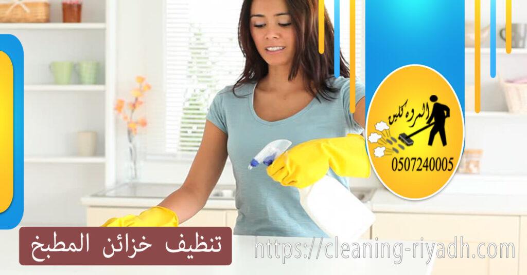 تنظيف خزائن المطبخ