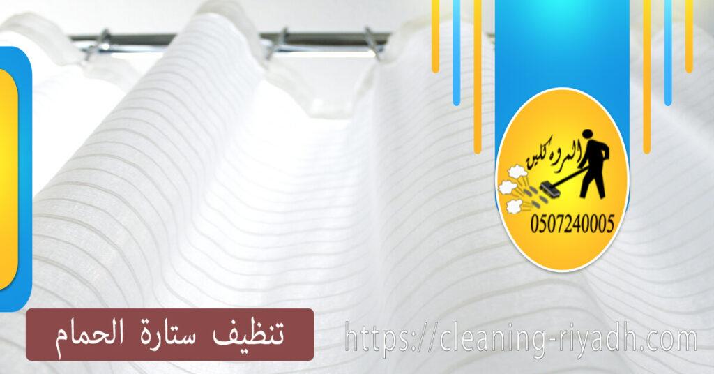 كيفية تنظيف ستارة الحمام