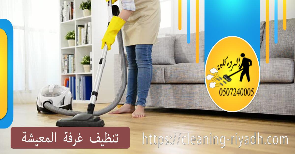 تنظيف غرفة المعيشة