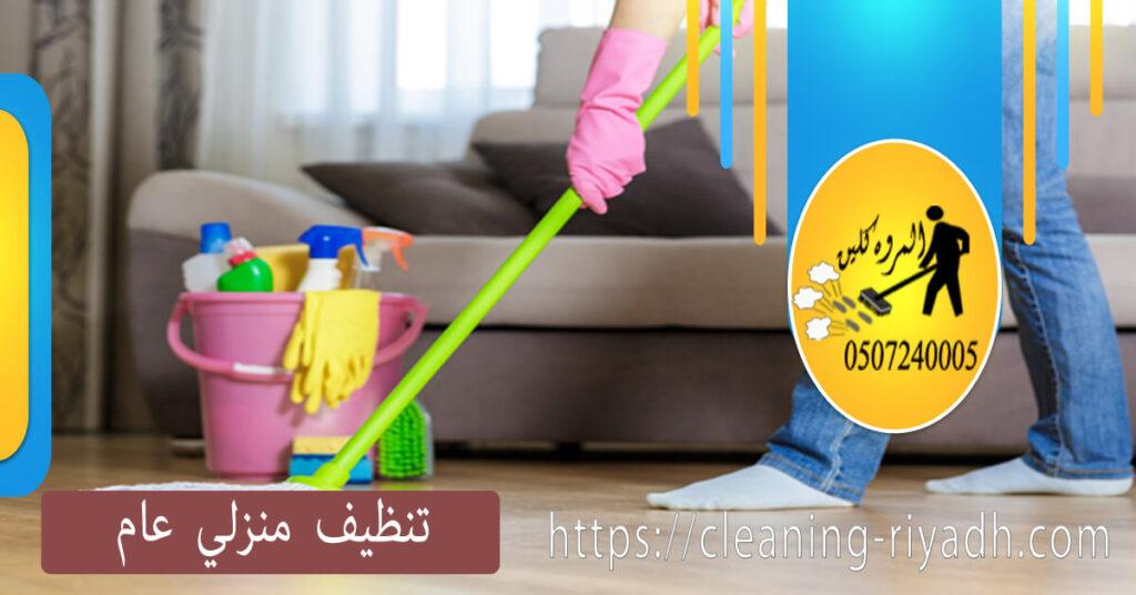 تنظيف منزلي عام