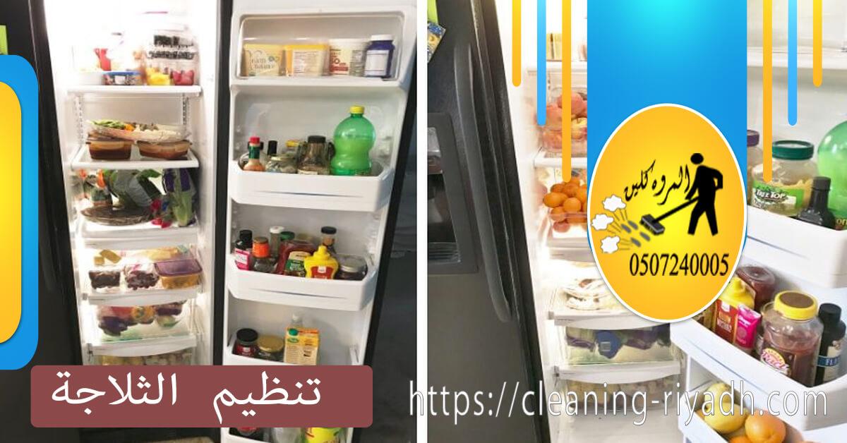 تنظيم الثلاجة