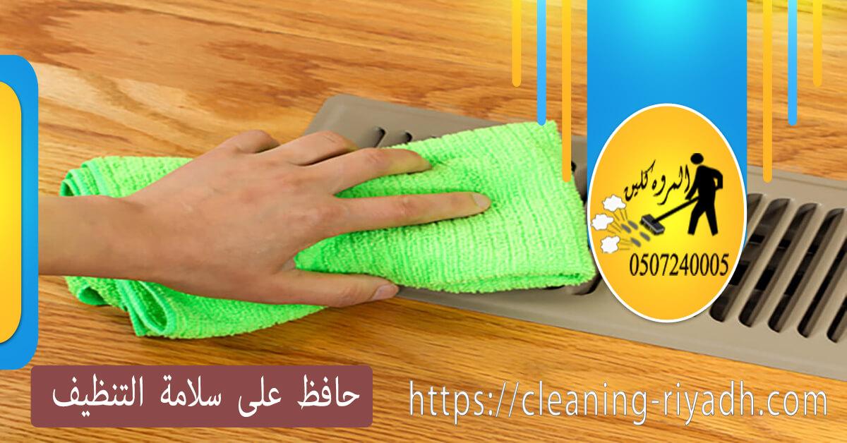 حافظ على سلامة التنظيف
