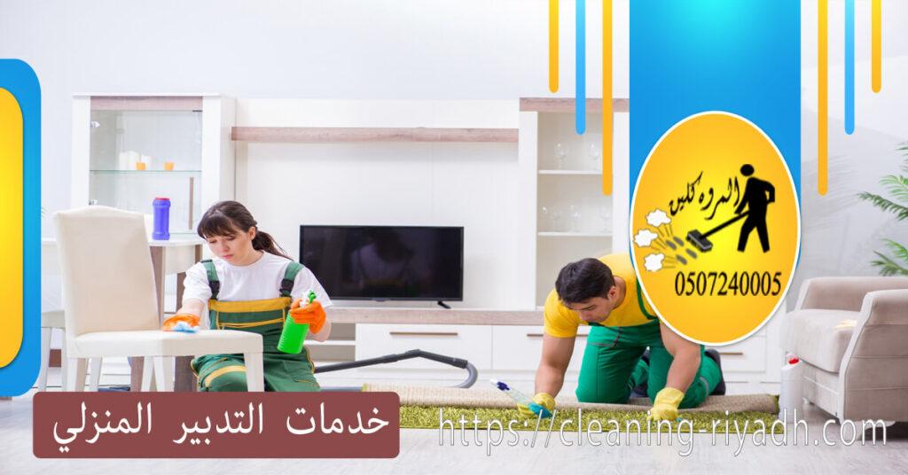 خدمات التدبير المنزلي