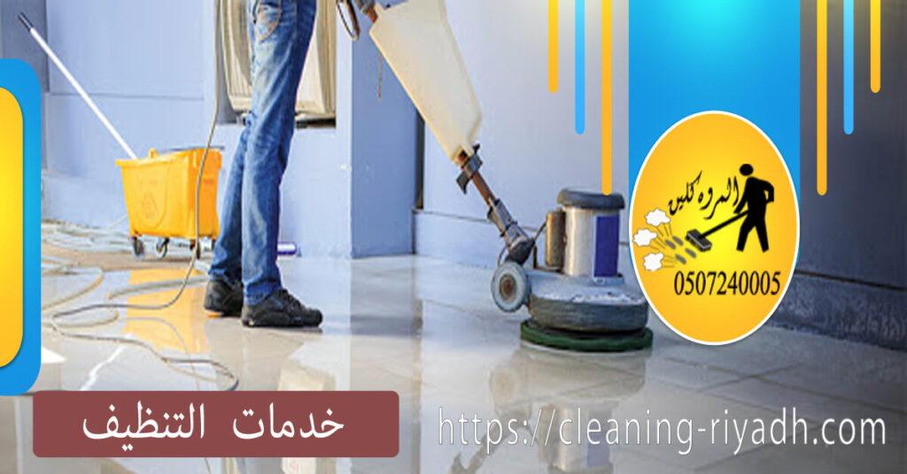 خدمات التنظيف المجدولة بانتظام