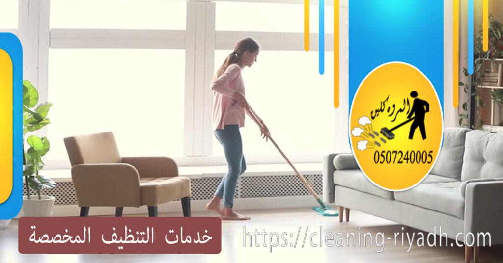 خدمات التنظيف المخصصة