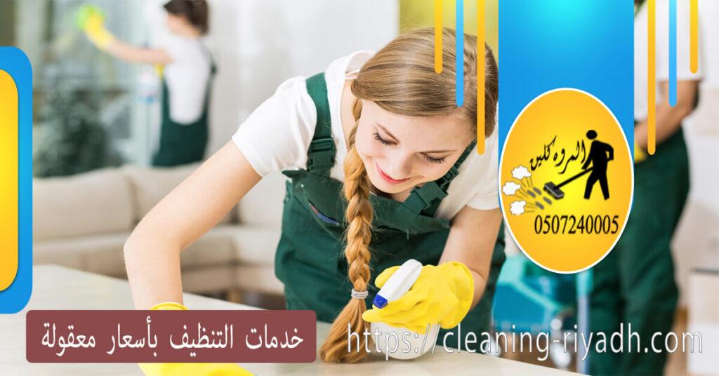 خدمات التنظيف بأسعار معقولة