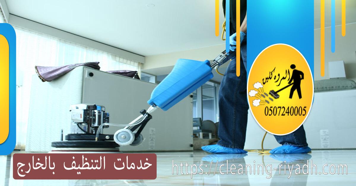 خدمات التنظيف بالخارج
