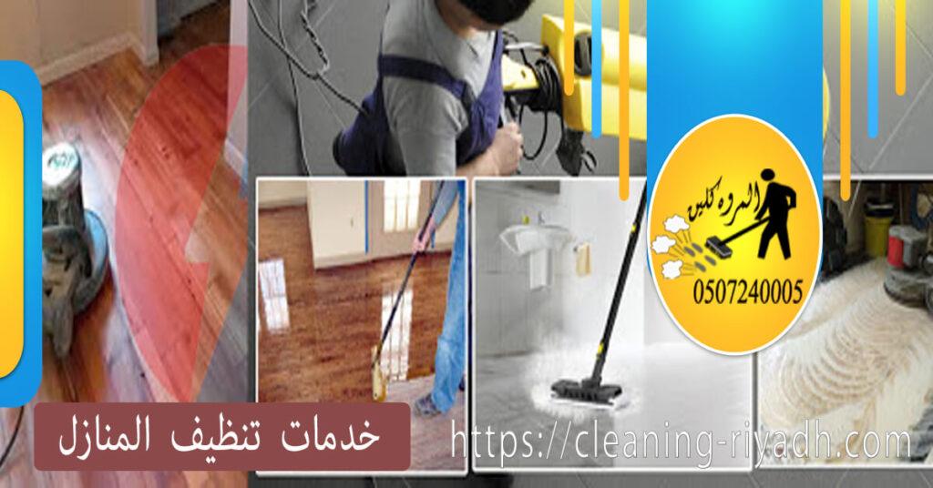 خدمات التنظيف من حين لآخر
