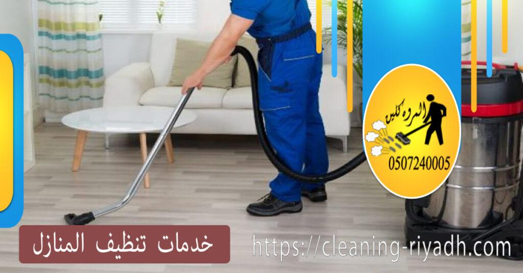خدمات تنظيف المناسبات الخاصة