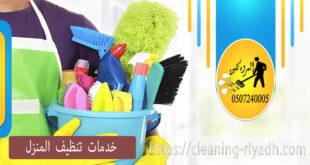 خدمات تنظيف المنزل