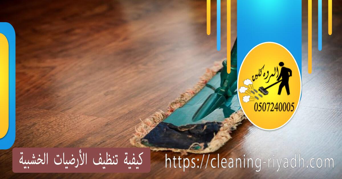 كيفية تنظيف الأرضيات الخشبية