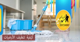 كيفية تنظيف الأرضيات
