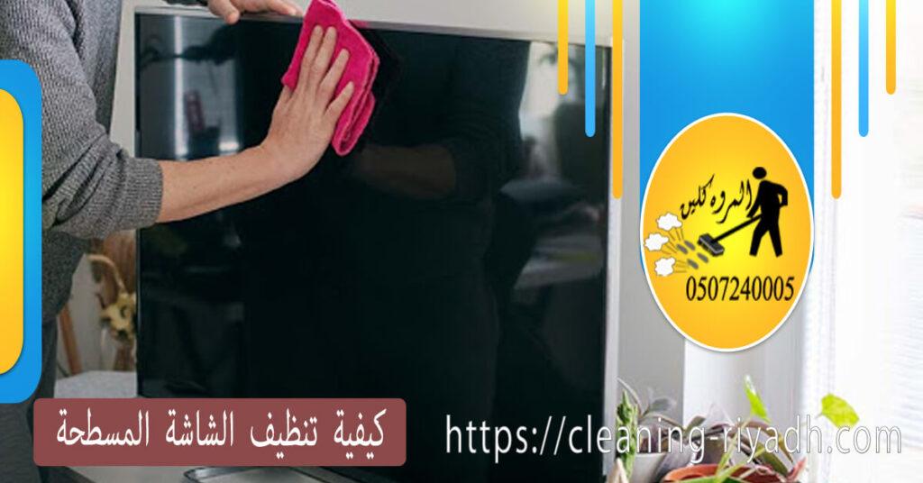 كيفية تنظيف الشاشة المسطحة