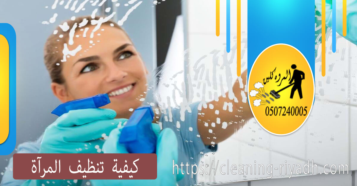 كيفية تنظيف المرآة