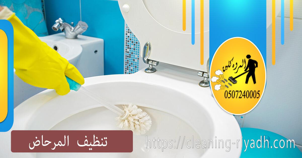 كيفية تنظيف المرحاض