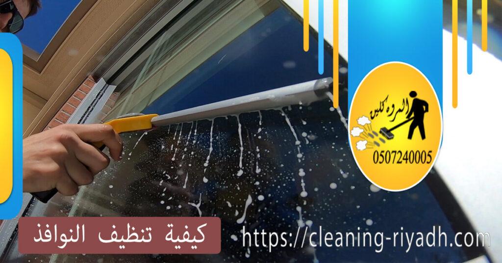 كيفية تنظيف النوافذ