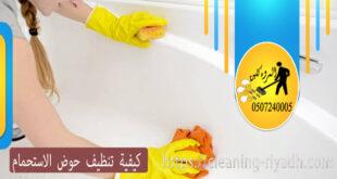 كيفية تنظيف حوض الاستحمام