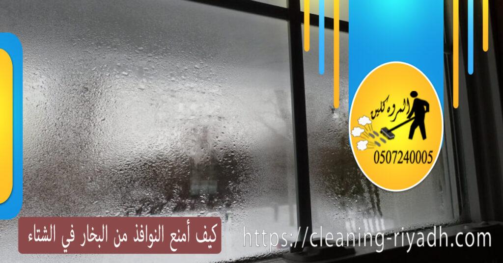 كيف أمنع النوافذ من البخار في الشتاء
