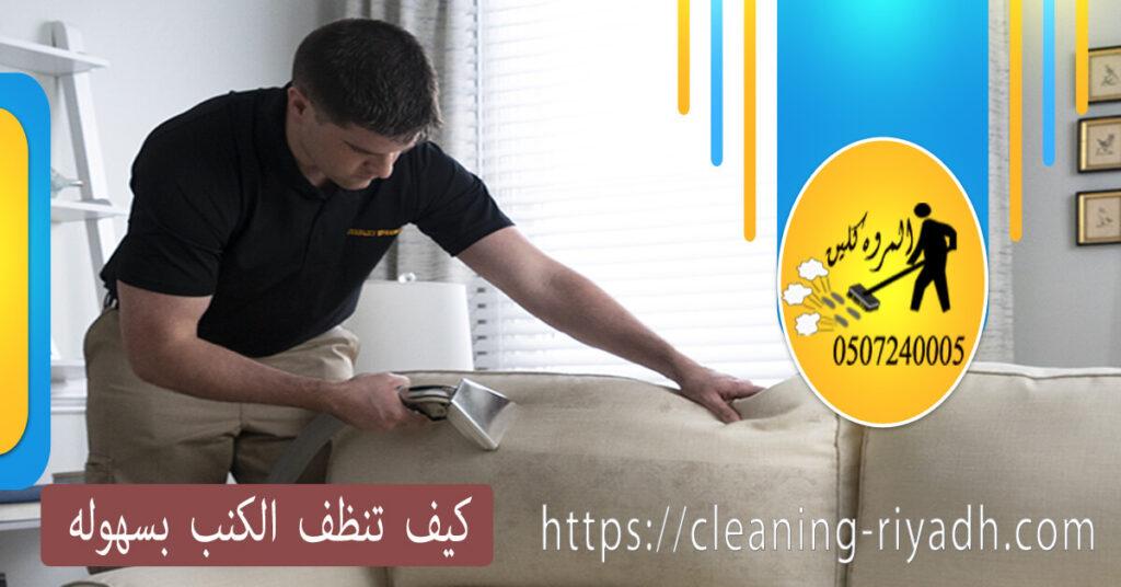 كيف تنظف الكنب بسهوله