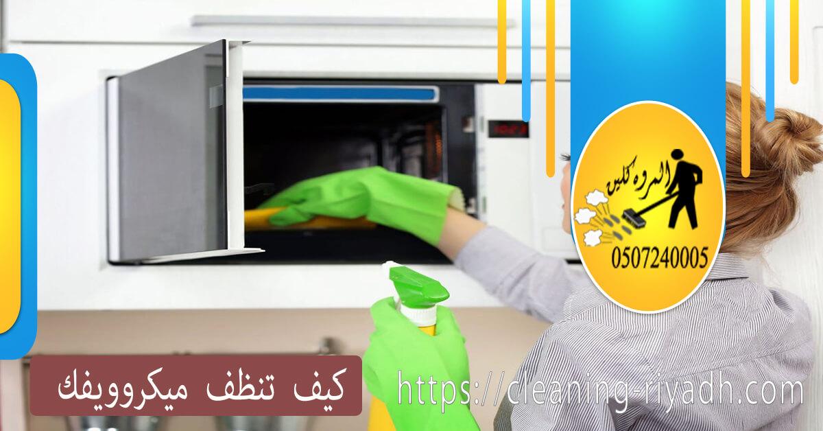 كيف تنظف ميكروويفك