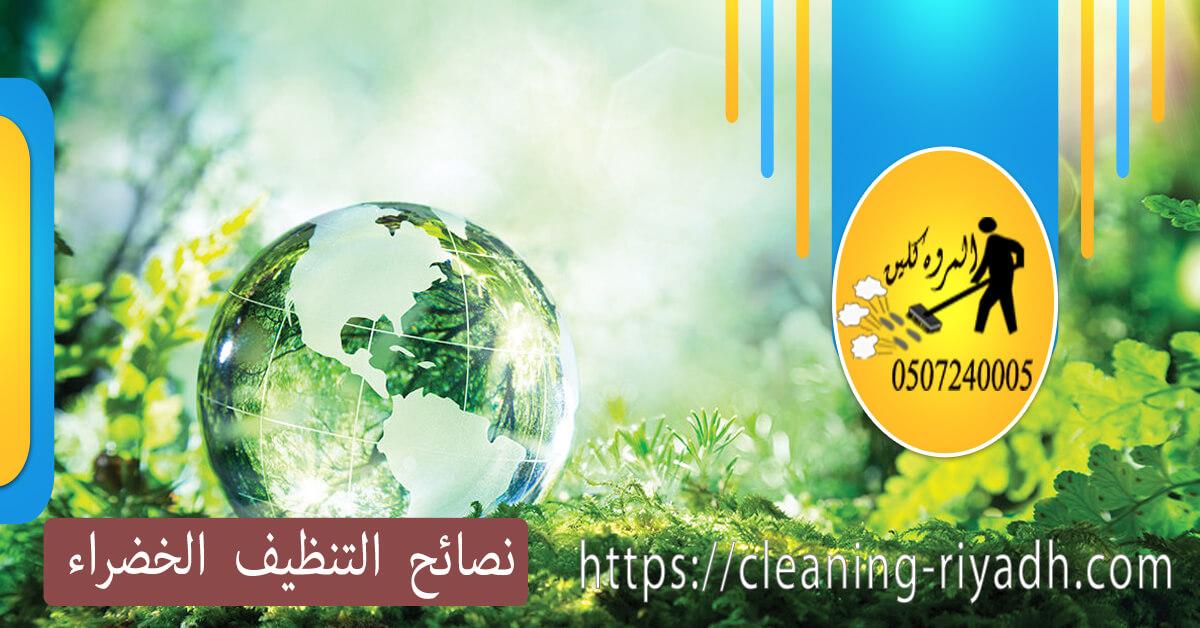 نصائح التنظيف الخضراء