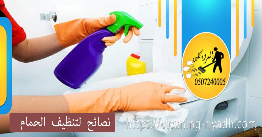 نصائح لتنظيف الحمام