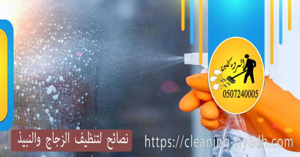 نصائح لتنظيف الزجاج والنبيذ