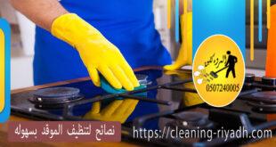 نصائح لتنظيف الموقد بسهوله