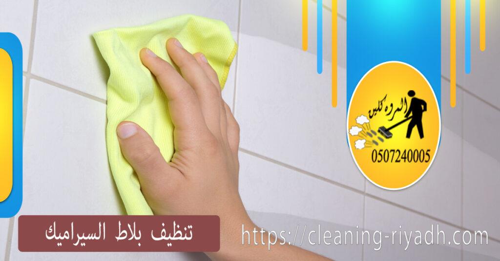 كيفية تنظيف بلاط السيراميك