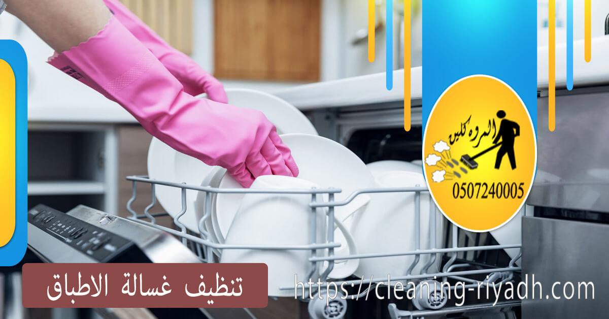 كيف تحافظ على نظافة غسالة الأطباق