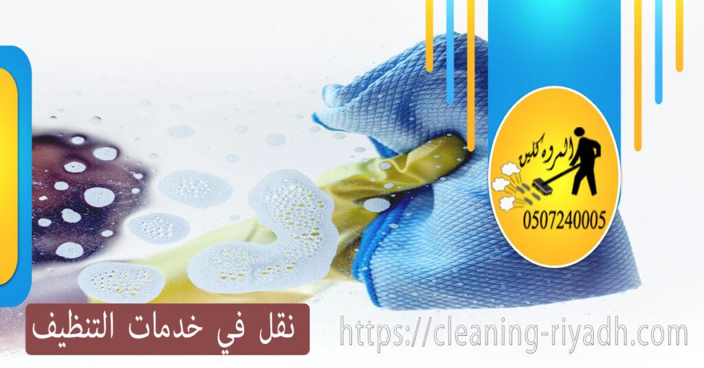 نقل في خدمات التنظيف